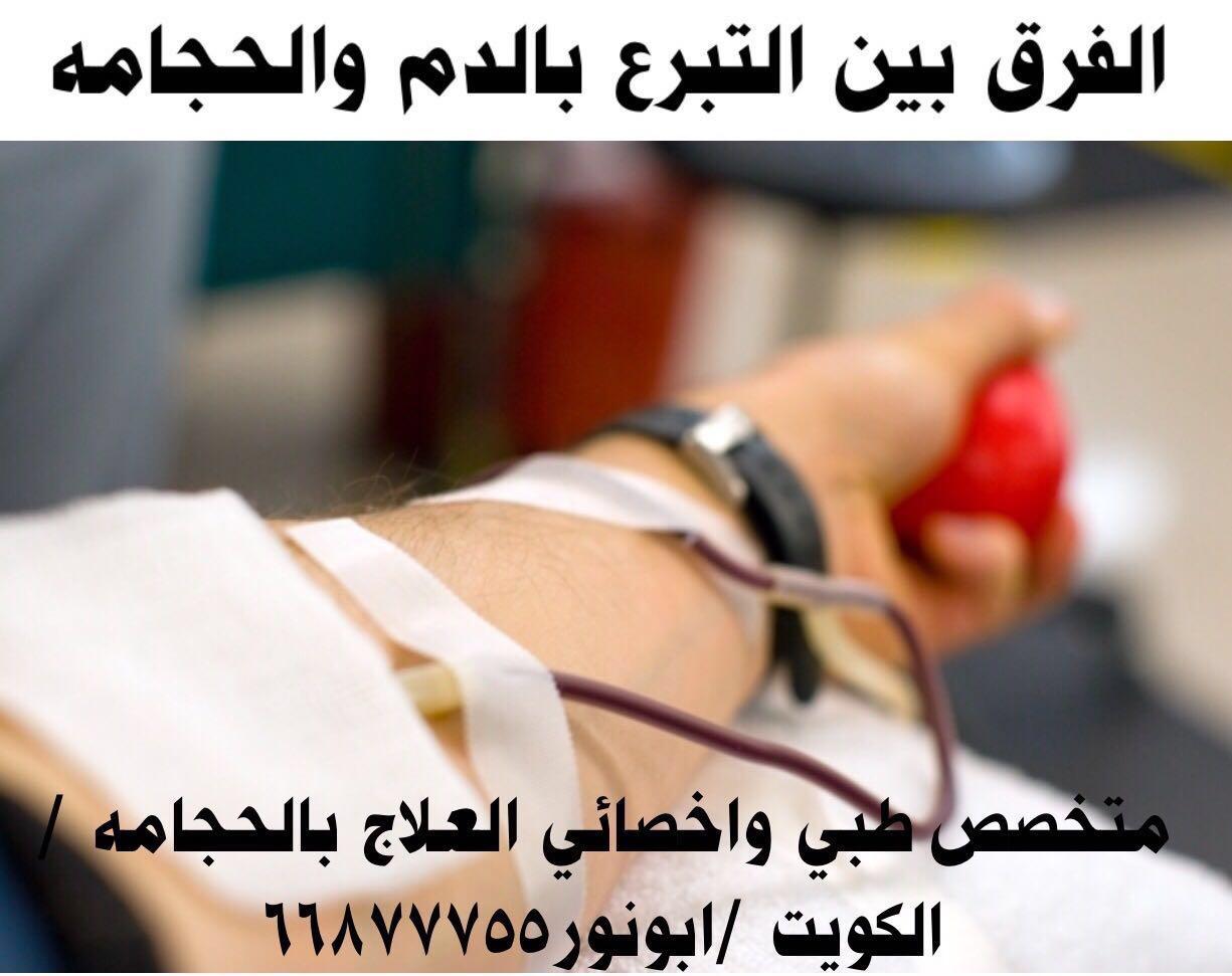 التبرع بالدم والحجامه وأيهما افضل للصحة العامة
