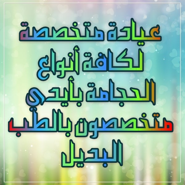 علاج عرق النسا بالحجامة بالكويت 90001907