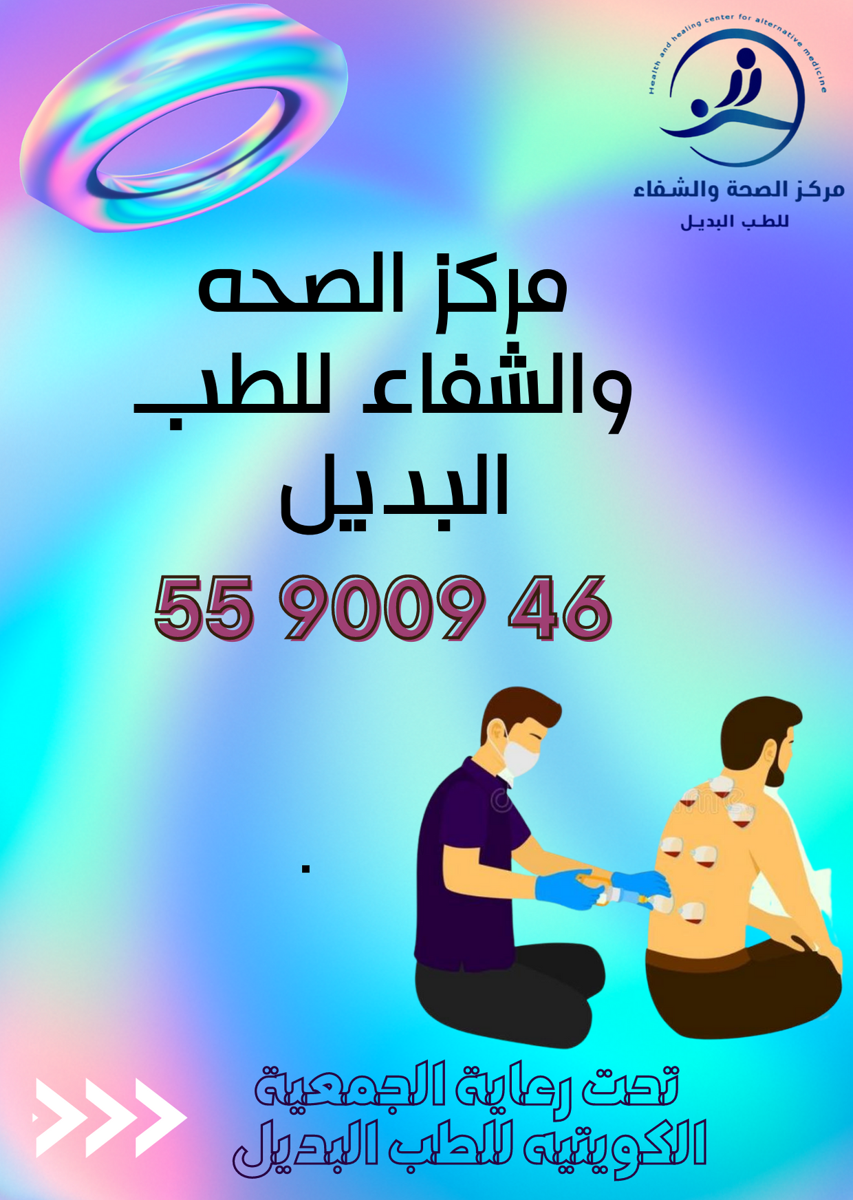 مراكز حجامة في الكويت