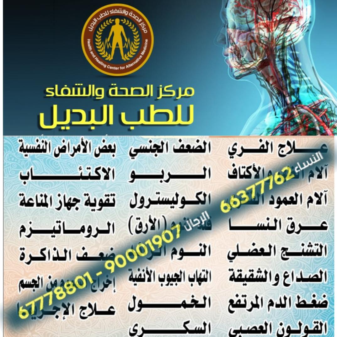 مركز حجامة للرجال في الكويت